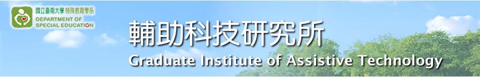 Graduate Institute of Assistive Technology
