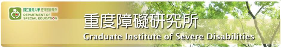 Graduate Institute of Severe Disabilities